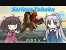 【Serious Sam 3】シリアスとーほく その19【VOICEROID実況】