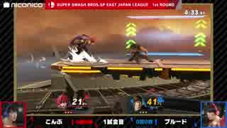 「スマッシュボール杯 スマブラSP 東日本リーグ」1st ROUND [第1試合] こんぶ vs ブルード
