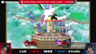 「スマッシュボール杯 スマブラSP 東日本リーグ」1st ROUND [第5試合] こんぶ vs にゃんばん