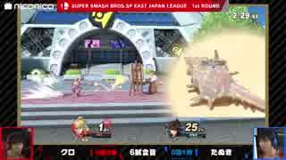 「スマッシュボール杯 スマブラSP 東日本リーグ」1st ROUND [第6試合] クロ vs たぬき