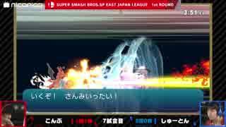 「スマッシュボール杯 スマブラSP 東日本リーグ」1st ROUND [第7試合] こんぶ vs しゅーとん