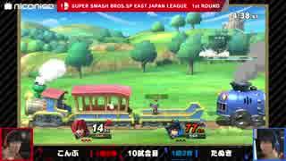 「スマッシュボール杯 スマブラSP 東日本リーグ」1st ROUND [第10試合] こんぶ vs たぬき