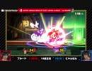 「スマッシュボール杯 スマブラSP 東日本リーグ」1st ROUND [第14試合] ブルード vs にゃんばん