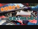 自動車整備士 資格取得の道