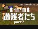 【実況】ナポリの遭難者たち part7【RimWorld】
