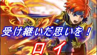 【FEヒーローズ】封印の剣 - 封炎の若獅子 ロイ特集