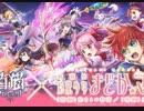 【白猫プロジェクト】「劇場版 魔法少女まどか☆マギカ」コラボPV