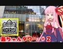琴葉茜オーナーのすごいビル建造道 #2【Project Highrise】