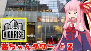 琴葉茜オーナーのすごいビル建造道 #2【Pr