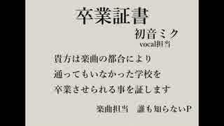【初音ミク】卒業証書【オリジナル】