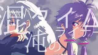 【ゆづきず】混沌のタイムライナー【オリジナル】