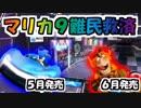 【マリオカート8DX】オンライン対戦の荒波に揉まれる 実況102