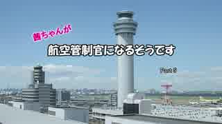 【VOICEROID実況】茜ちゃんが航空管制官になるそうです -Part5- [Airport Madness 3D]