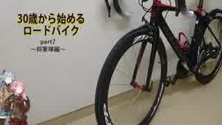 30歳から始めるロードバイクpart7~将軍塚編~