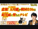 悲報! 玉川さん韓国をDisる。暗黒面に堕ちた「モーニングショー」|みやわきチャンネル(仮)#373