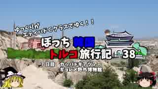 【ゆっくり】韓国トルコ旅行記 38 カッパドキアツアー ギョレメ野外博物館