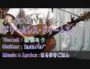 【初音ミク】『ドリームレス・ドリームス』【アコギ弾き語り風アレンジCover】