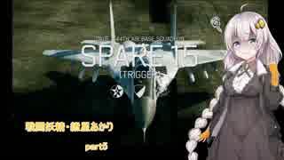 【ACE7】戦闘妖精・紲星あかり part5【紲星あかり】