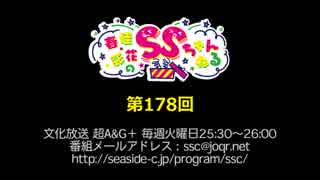 春佳・彩花のSSちゃんねる 第178回放送(2019.02.26)