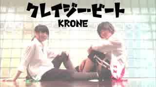 【Krone】クレイジー・ビート 踊ってみた 【オリジナル振付】