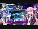 【VOICEROID実況】琴葉姉妹の艦長生活 Part6【崩壊3rd】