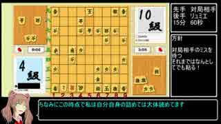 【ゆっくり】さあガバまみれの将棋やろうや Part4【実況プレイ】