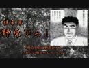 【シノビガミ】よりみちしがちな「青姫山の伝説」part1【実卓リプレイ】