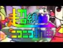 【楽しんで歌ってみた】超組曲「ニコニコ動画」【惨】