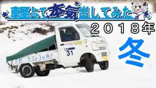 #軽トラで本気出してみた 2018年冬