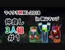 【Minecraft】 マイクラ肝試し2018 -in御山マップ仲良し3人組- #1【Fe:視点】