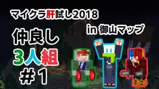 【Minecraft】 マイクラ肝試し2018 -in御
