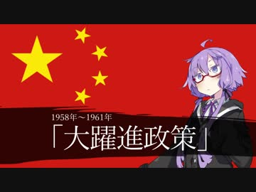 """【 China 】 Modern History 3 Decomposition Theory """"Great Leap Forward Policy"""" 【 VOICEROID Commentary 】"""