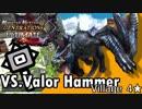 【海外版MHXX/MHGU】 Village ★4 Nargacuga vs Valor Hammer【0針】