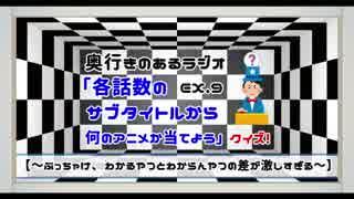 【EX.9】奥行きのあるラジオ~サブタイトルから何のアニメか当てよう!~【クイズ】