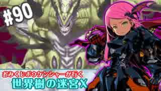 【HEROIC実況】おみくじボウケンシャーが行く世界樹の迷宮X【Part.90】