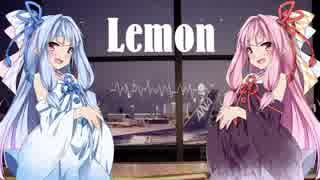 【歌うボイスロイド】Lemon(米津玄師)【琴葉姉妹】