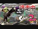 【スプラトゥーン2】逃走中をイカでやってみた inフジツボス...