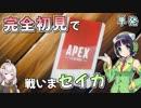 【Apex Legends】完全初見で 戦いまセイカ【VOICEROID実況】