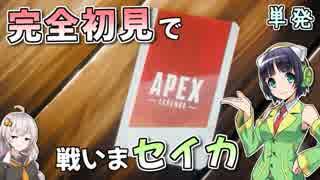 【Apex Legends】完全初見で 戦いまセイカ