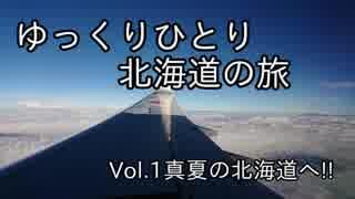 【ゆっくり】ひとり北海道の旅 Vol.1