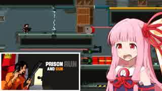 琴葉茜と脱獄で無実になる殺人トラップ刑務所【Prison Run and Gun】
