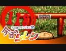 卍【実況】今日のシレン【TMTA】118_魔王シャッフル