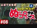 【ゲーム実況】コロッサスでぬッコロッサス part08【編集版】【ANTHEM】