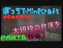 【ゆっくり実況】ぼっちでマインクラフトseason2 PART6【Minecraft】