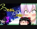 【ゆっくり/ゆかり】矢印の方向に進むゲーム【ICEY_Part3】