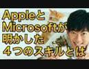 AppleとMicrosoftが明かすこれからの時代に必要な4つのスキル