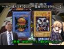 遊戯王・霧の町で闇のゲームをしてみた【EM・TF】 その2「腹が、減った・・・孤独のランチデュエル!井之頭おにぎりvsデーモン軍団」