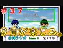 【ラジオ】赤裸ラジオ! Season 3 第37回【赤裸々部】
