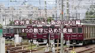 迷列車で行こう 阪急小ネタ編 4つの数字に込めた意味