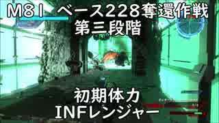 【地球防衛軍5】レンジャー M81 ベース228奪還作戦 第三段階 インフェルノ【初期体力】